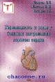Беременность и роды у больных митральным пороком
